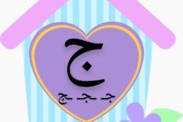 Harf Evi . Kur'an Harfleri Şablonları
