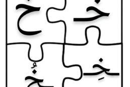 Harflerin Başta, Ortada ve Sonda Yazılışları – Harekeli Harfler Puzzle<br>