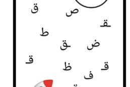 Harfleri Bul Etkinliği – Kur'an Harfleri Etkinliği